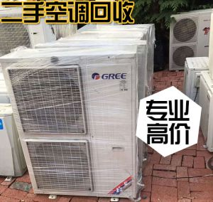 废旧空调,新旧空调均可回收
